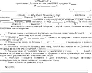 Соглашение о прекращении обязательства