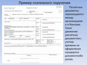 Если в платежке неверно указан банк плательщика штраф