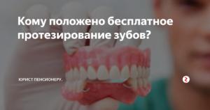 Льготы инвалидам по протезированию зубов