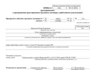 Номер приказа об увольнении на пенсию из омвд