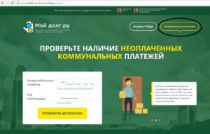 Долг по жкх как узнать онлайн