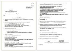 Образец акта н 1 несчастный случай легкий на производстве заполненный