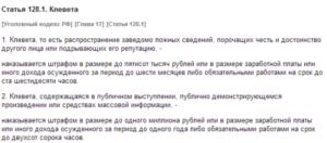 Есть ли статья за клевету и сплетни в россии