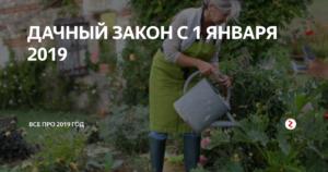 Новое в земельном законодательстве с 1 января 2019 года в россии