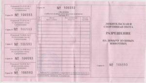 Где получить лицензию на отстрел уток в иркутском районе