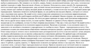 Заявление на переадресацию почта россии