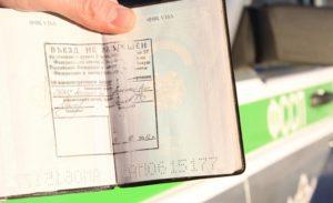 Как узнать если на границе сделали депорт