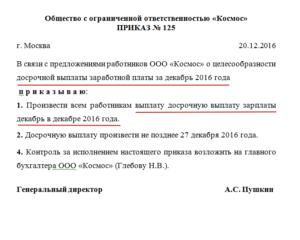 Скачать приказ о сроках выплаты заработной платы в 2019 году