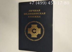 Список профессий роспотребнадзор кому медкнижка в 2019 году