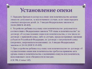 Причины по кторым опекунский совет отказывает в назначении опеки