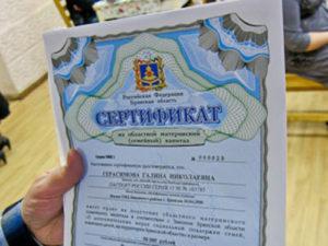 Сертификат на третьего ребенка на что можно потратить