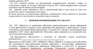 Приказ о создании комиссии по трудовым спорам положение 2019