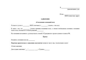 Заявление об увеличении исковых требований с нормативным обоснованием