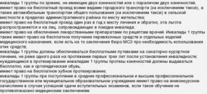 Льготы инвалидам 2 группы по зрению в россии статья закона о