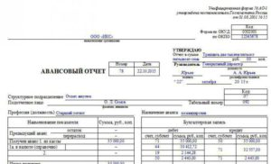 Авансовый отчет по командировке образец заполнения