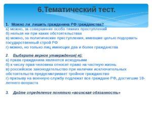Тесты по русскому языку на гражданство рф онлайн