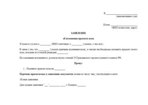 Как внести дополнение в исковое заявление образец