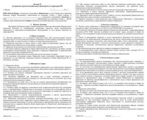 Договор международной автомобильной перевозки образец