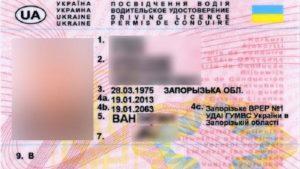 Сколько стоит заменить водительское удостоверение с украинского на русский