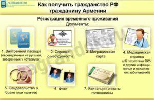 Как скоро гр армении может получить гражданство рф