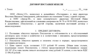 Право собственности по договору поставки на основании договора комиссии