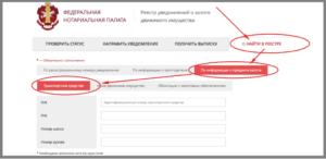 Реестр залогового имущества нотариальной палаты орловской области