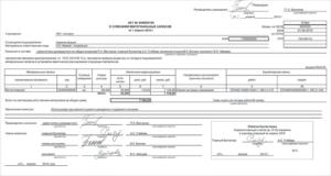 Образец акта о списании материальных запасов ф 0504230 скачать