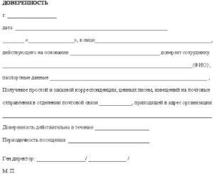 Доверенность на получение почты от физического лица физическому лицу бланк
