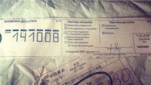 Как вернуть посылку обратно отправителю почта россии