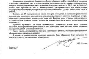 Пожаловаться на компанию мегафон москва в роспотребнадзор