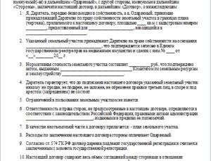 Регистрация договора дарения земельного участка в какой мфц