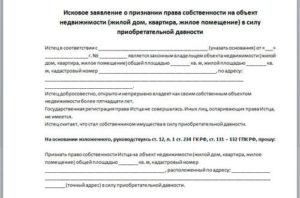 Исковое заявление о признании квартиры жилым домом образец