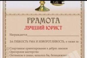 Текст грамоты юристу в день юриста
