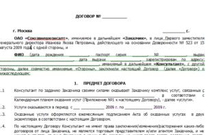 Гражданско правовой договор с почасовой оплатой образец