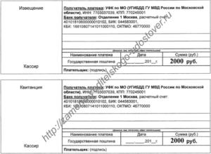 Госпошлина за водительское удостоверение 2019 по москве