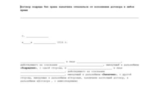 Расторжение договора по инициативе заказчика и подрядчика