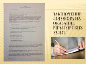 Договор об оказании риэлторских услуг по продаже квартиры
