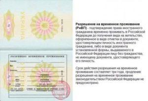 Дает ли временная регистрация иностранцу разрешение на работу