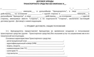 Договор аренды транспортного средства между физическими лицами образец