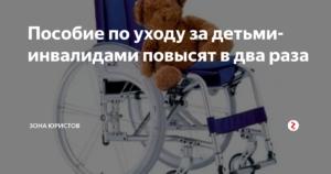 Новые законы по детям инвалидам 2019