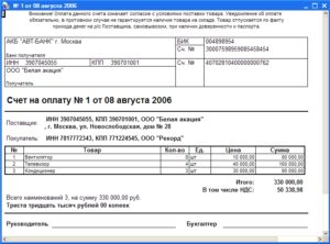 Выставление счета на оплату грузоперевозки без печати