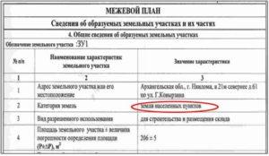 Какие документы должны выдать после межевания участка