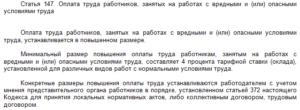 Ссылка на статью трудового кодекса пример