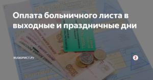 Если больничный начинается с выходного дня украина 2019