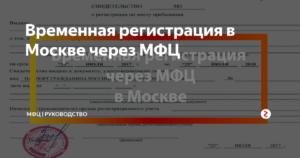 Воеменная регистрация в москве через мфц и госуслуги