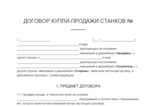 Договор на покупку дивана образец