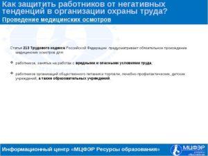 Трудовой кодекс рф для работников торговли