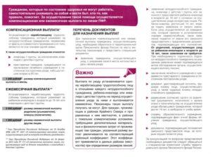 Какие документы нужны для оформления по уходу за инвалидом 3 группы