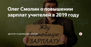 Когда в воронеж области повысят зарплату учителям в 2019 году
