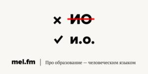 Вио или врио
